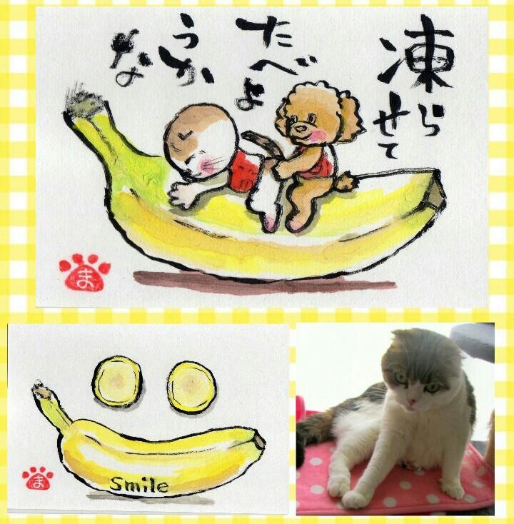 寅ちゃん☆バナナの絵手紙_f0375804_18181487.jpg