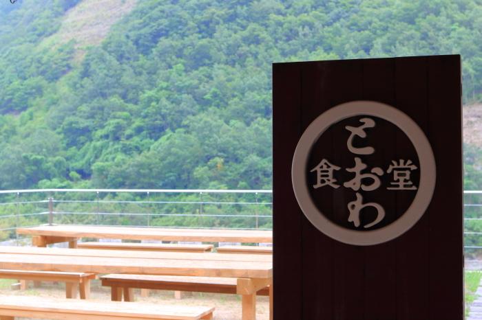 *高知/四万十*「とおわ食堂」四国旅行 - 10 -_f0348831_20444399.jpg