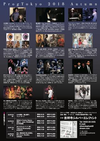 Prog Tokyo 10/5_e0065433_17530591.jpg