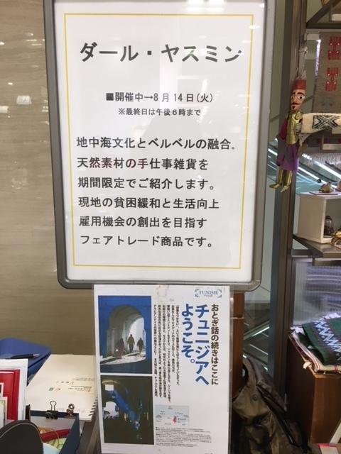 8月催事とお休みのお知らせ_a0141134_16154572.jpg