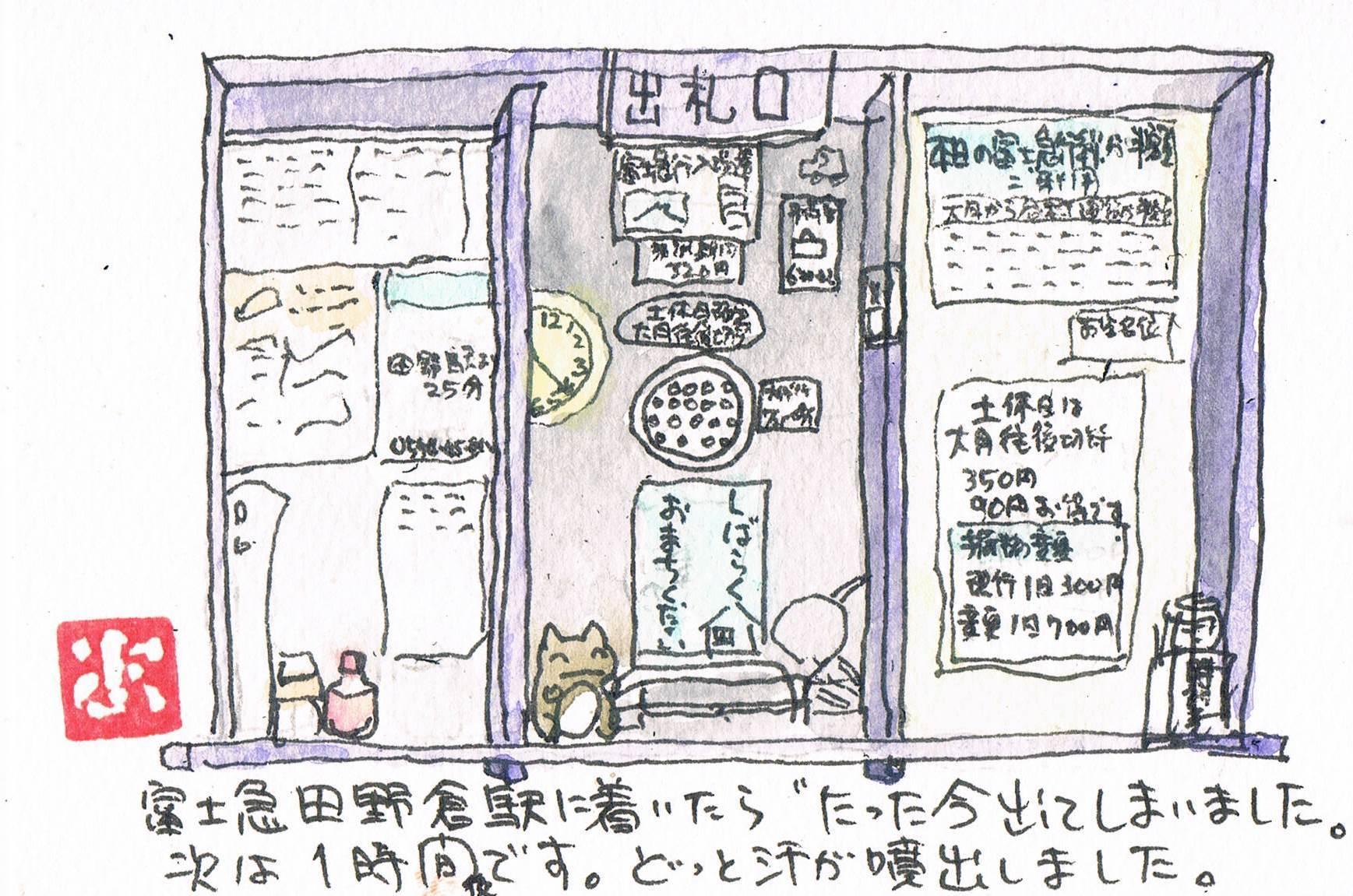 富士急田野倉駅で次の電車を待つ_e0232277_12000381.jpg