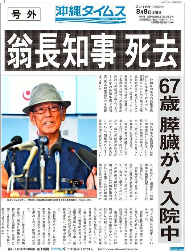 沖縄県の翁長雄志知事が逝去_d0391192_22083454.jpg