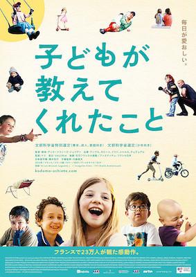 【info】映画、子どもが教えてくれたこと_d0220593_09515177.jpg