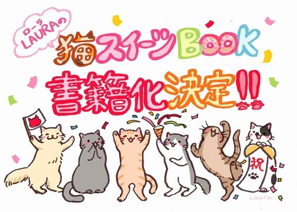 世界猫の日に、とくべつなお知らせ  Laura\'s Sweets Book will get Published♪_d0025294_20271516.jpg