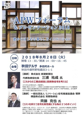 コストカッターの斎藤氏、秋田に_e0054299_18473919.jpg