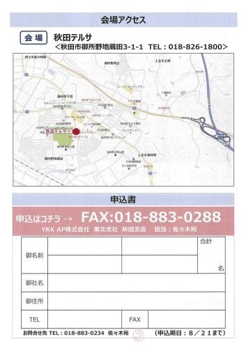 コストカッターの斎藤氏、秋田に_e0054299_18474503.jpg