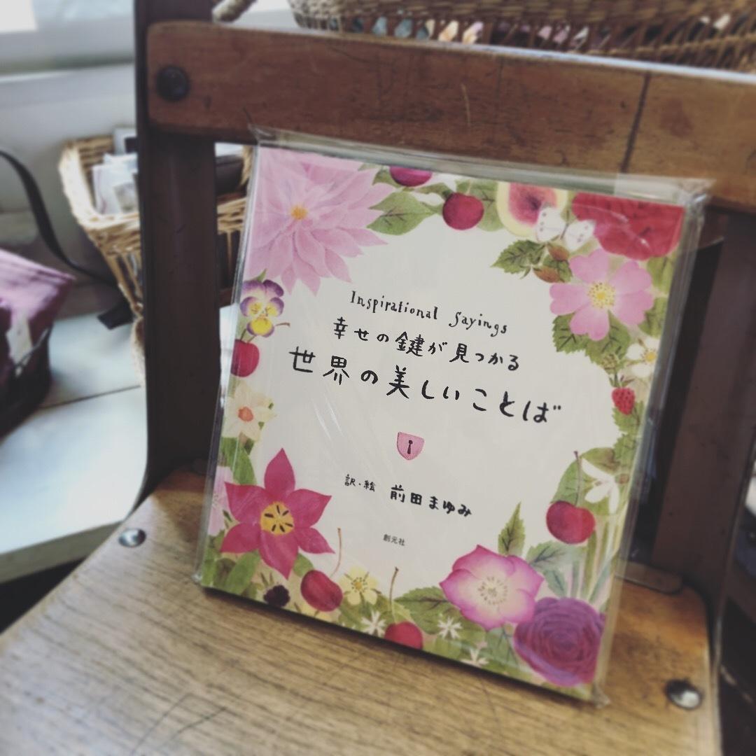 リネットの店内風景とオーナー 前田まゆみさんの新刊本「世界の美しいことば」_a0157409_11231651.jpeg