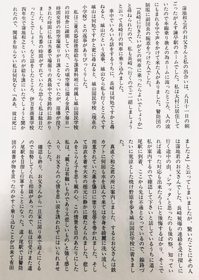 長崎原爆記念日_d0237757_14243659.jpeg