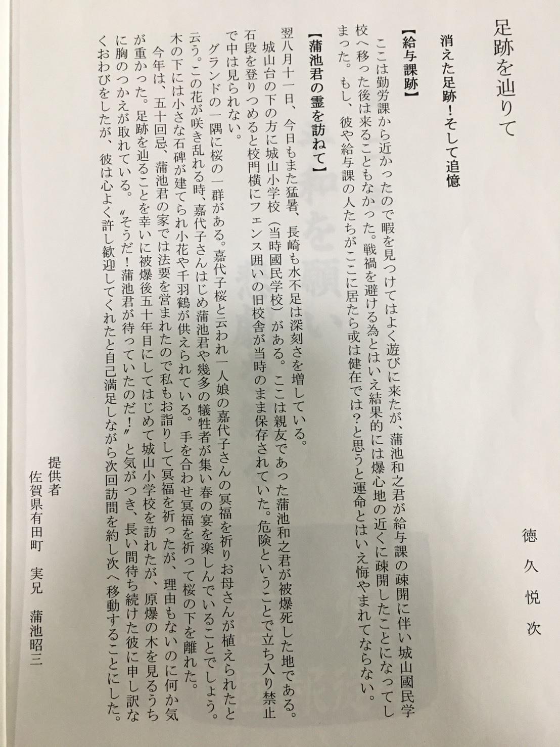 長崎原爆記念日_d0237757_14251592.jpeg