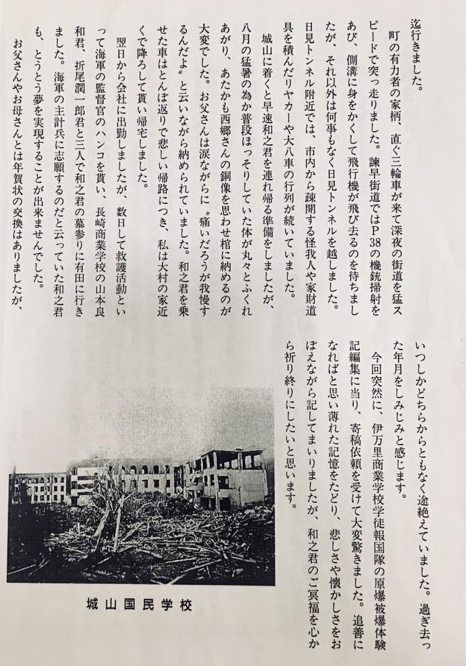 長崎原爆記念日_d0237757_14260364.jpeg