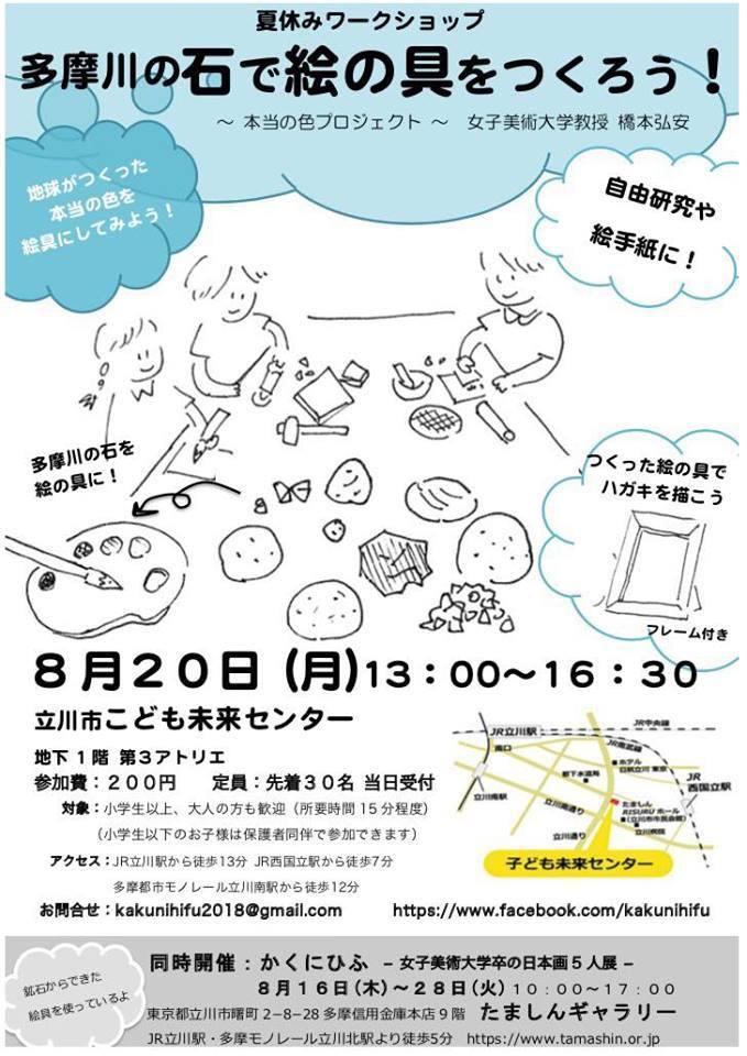 「多摩川の石で絵の具を作ろう!」8.20_e0124863_20245642.jpg