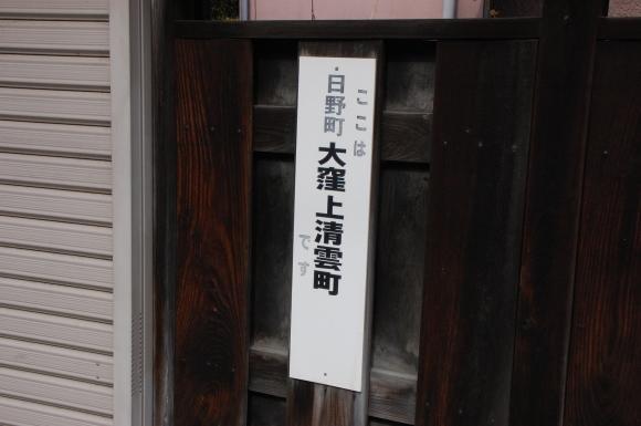 滋賀県 日野町清雲新地 全滅ス_f0347663_16162356.jpg