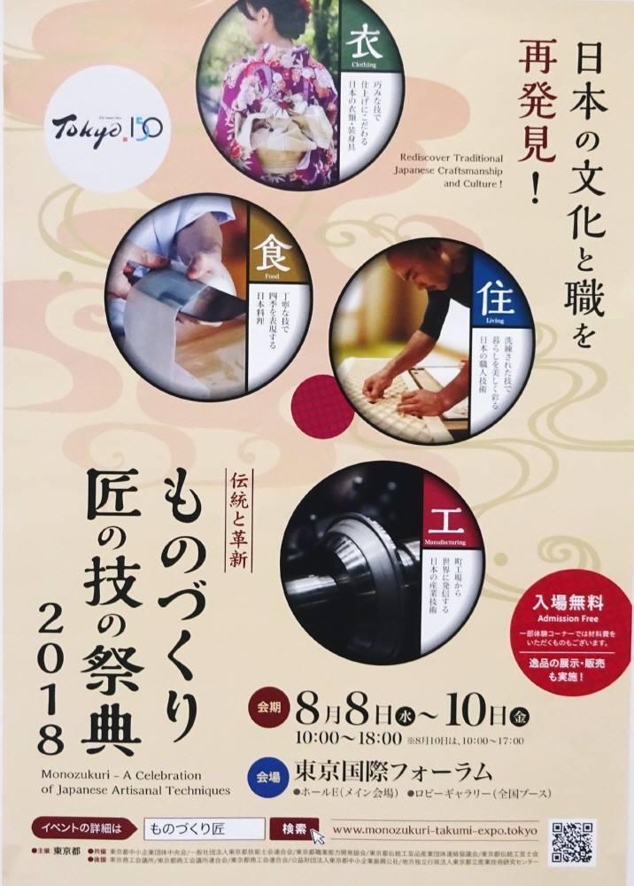 ものづくり匠の技の祭典2018_f0059673_19100049.jpg