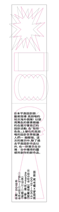台湾台中 高田唯展「形形色色」その2_b0141474_01091854.jpg
