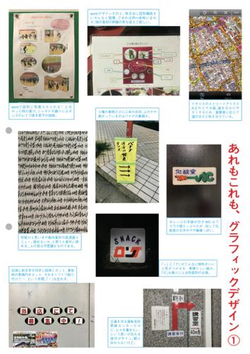 台湾台中 高田唯展「形形色色」その2_b0141474_01095979.jpg