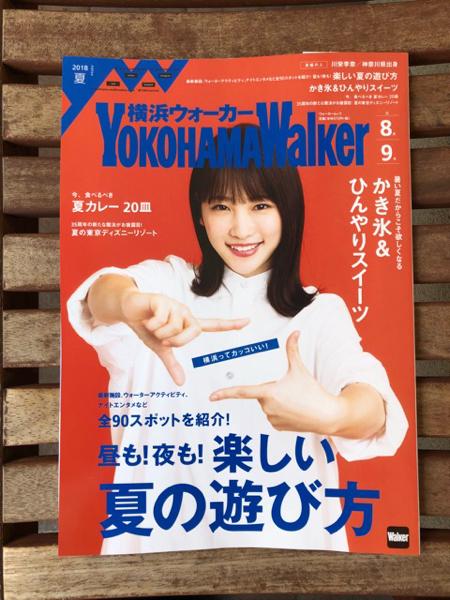 「横浜ウォーカー2018年夏号」に南インド料理ガネーシュを掲載してくださいました。_e0145685_23272439.jpg