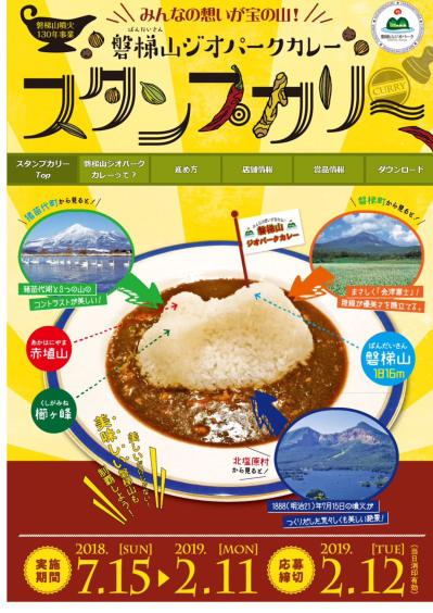 磐梯山ジオパークでカレーを召し上がれ_a0096989_12305854.jpg