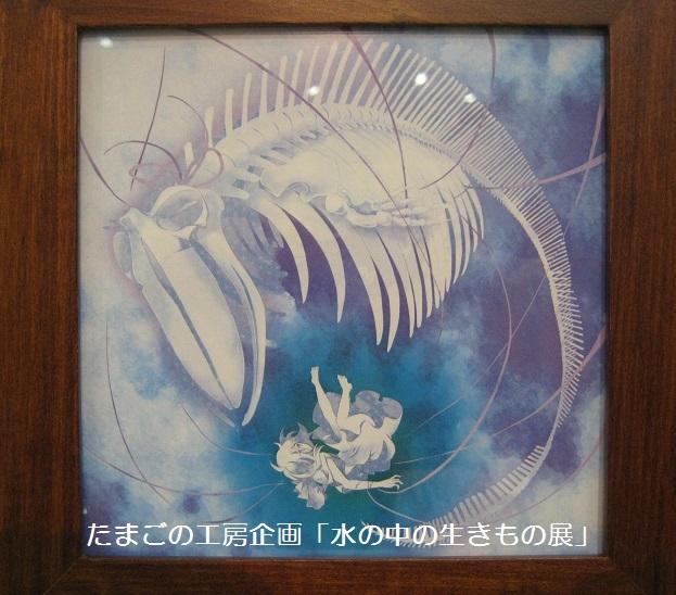 たまごの工房企画「水の中の生きもの展」 その9_e0134502_17443015.jpg