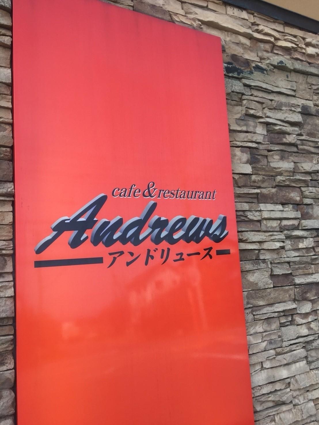 cafe & restaurant  アンドリュース  ポークチーズカツレツ_e0115904_14282167.jpg