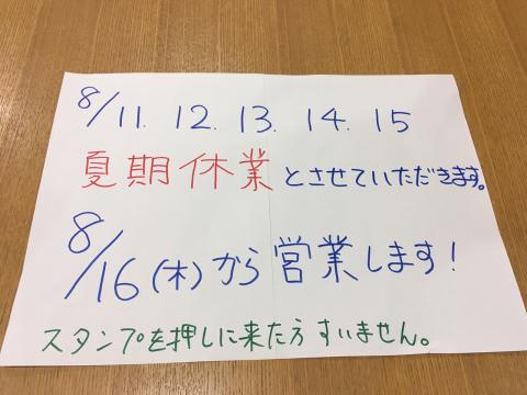 2018.8.10 おやすみのお知らせ_f0309404_13001618.jpg