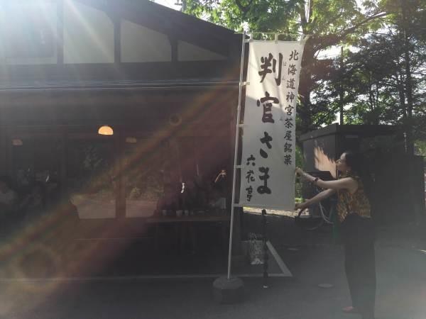 北海道後記6 スープカレーじゃないくインドカレー 北海道神宮かっこいい!!入荷レディースワンピース 他_f0180307_23373645.jpg