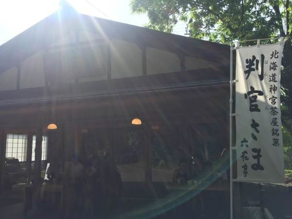 北海道後記6 スープカレーじゃないくインドカレー 北海道神宮かっこいい!!入荷レディースワンピース 他_f0180307_23373791.jpg