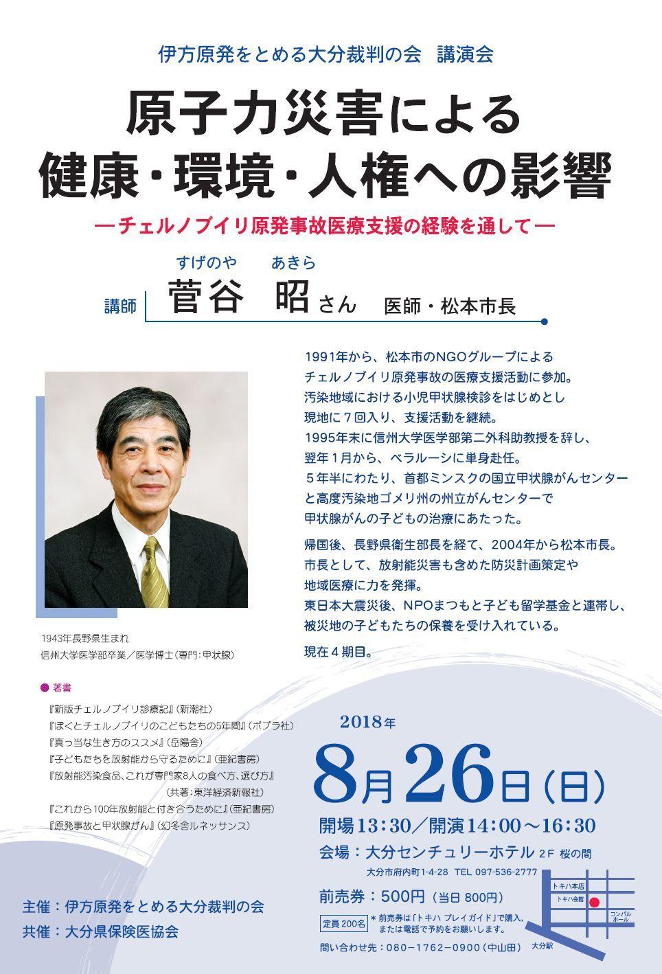 菅谷昭松本市長講演会「原子力災害による健康・環境・人権への影響」_d0174710_11130688.jpg