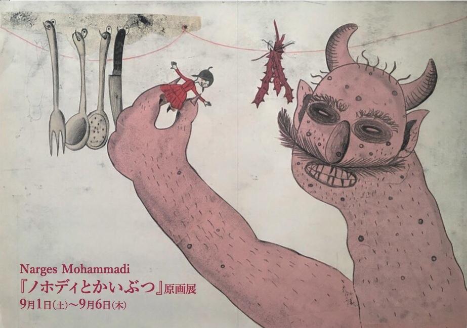 Narges Mohammadi『ノホディとかいぶつ』原画展_c0192615_1452312.jpg