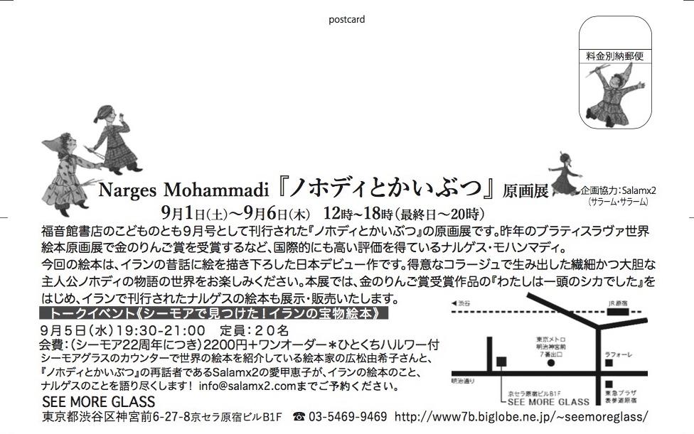 Narges Mohammadi『ノホディとかいぶつ』原画展_c0192615_1454151.jpg