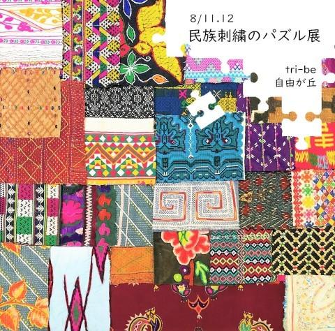 民族刺繍のパズル展 自由が丘 tri-be_d0156336_13411884.jpg