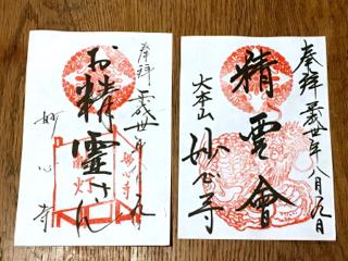 妙心寺のお精霊さん_b0325640_12414879.jpg