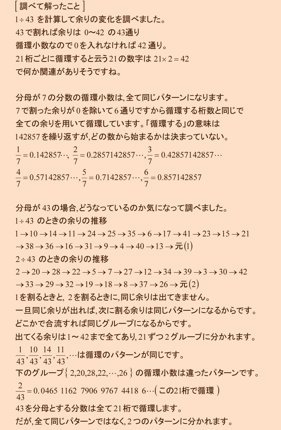 素数と余り<1>  分母43の循環小数(大発見)_b0368745_00545705.png