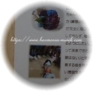 ピアノ教室☆通信☆調律確認☆中村パフェ_d0165645_17095650.jpg