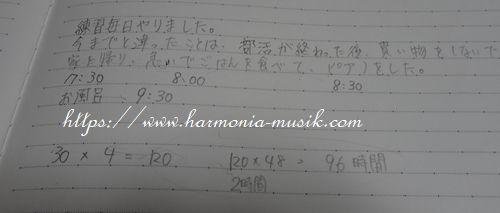 ピアノ教室☆通信☆調律確認☆中村パフェ_d0165645_17421575.jpg