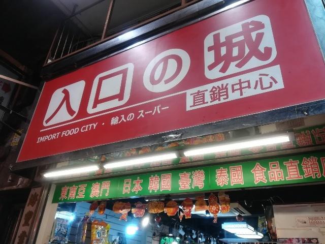 お散歩@油麻地→佐敦_b0248150_20053637.jpg
