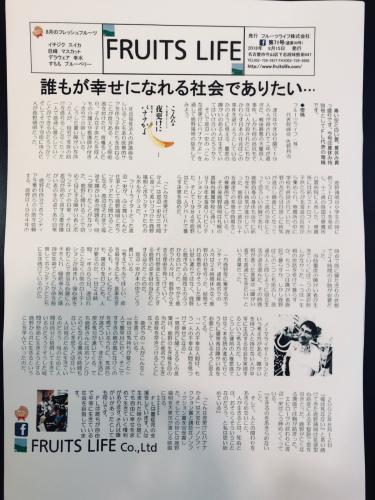 月刊フルーツライフNo.71(通算99号)_a0347953_18212481.jpg