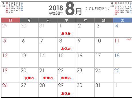 【お盆特別膳】_e0230154_23593556.jpg