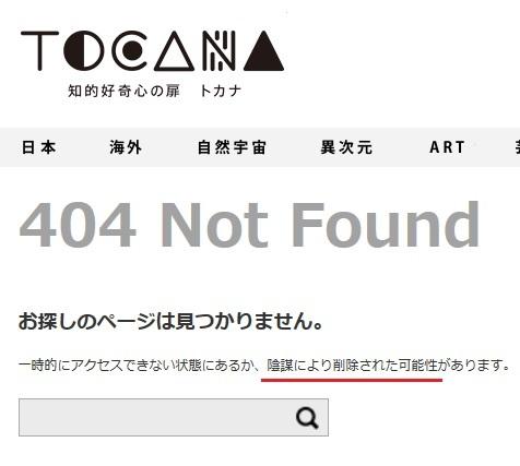 トカナのサイトエラーの表示が面白い_d0061678_13293540.jpg