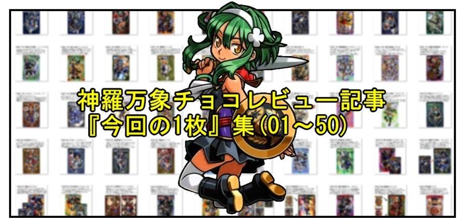 神羅万象チョコ 収集まとめ②_f0205396_21313079.jpg
