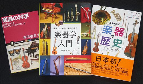 楽器学_c0137404_20180639.jpg