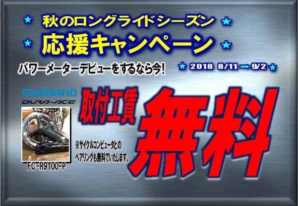 パワーメーターデビュー応援キャンペーン‼️_e0366407_13462725.jpg