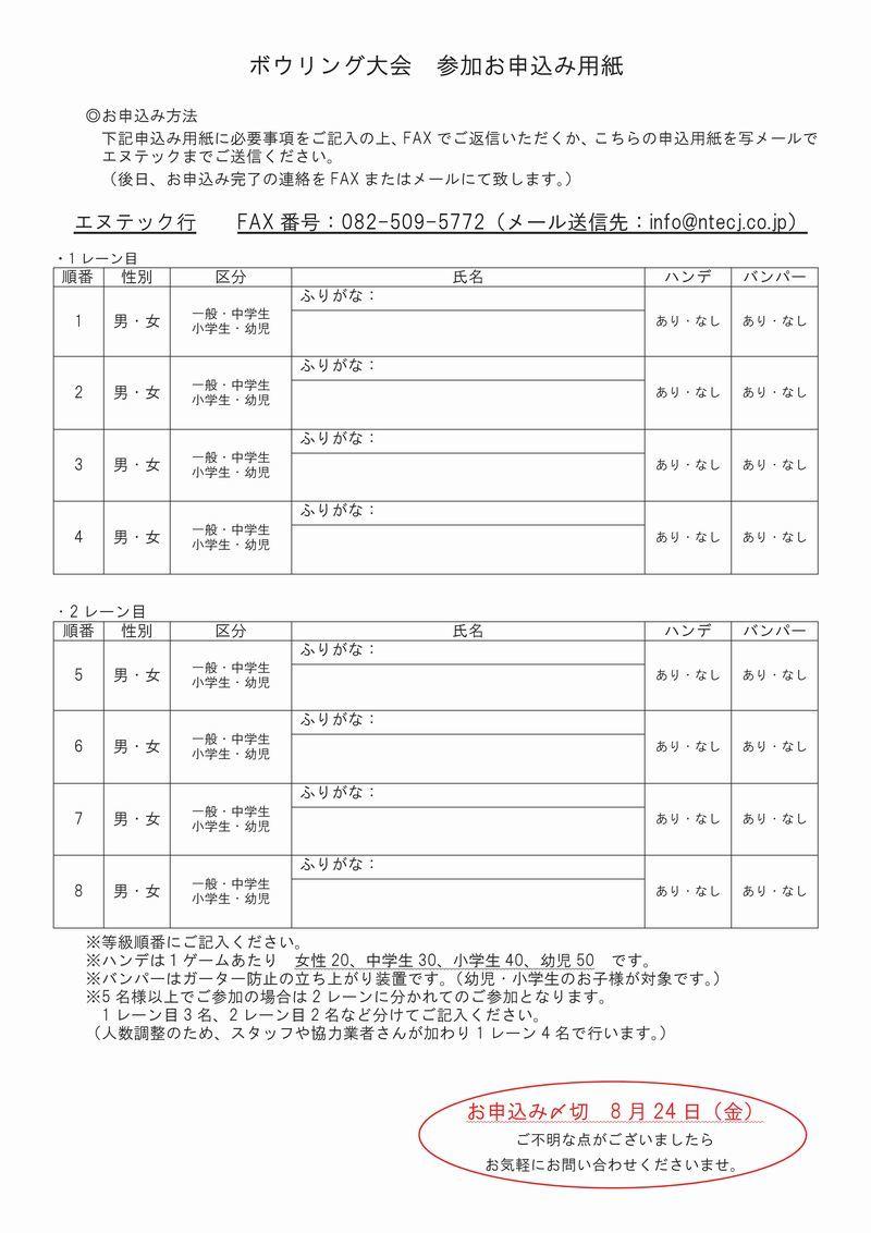 第3回エヌテックボウリング大会 ~申込み期間延長のお知らせ~_b0131012_12461486.jpg