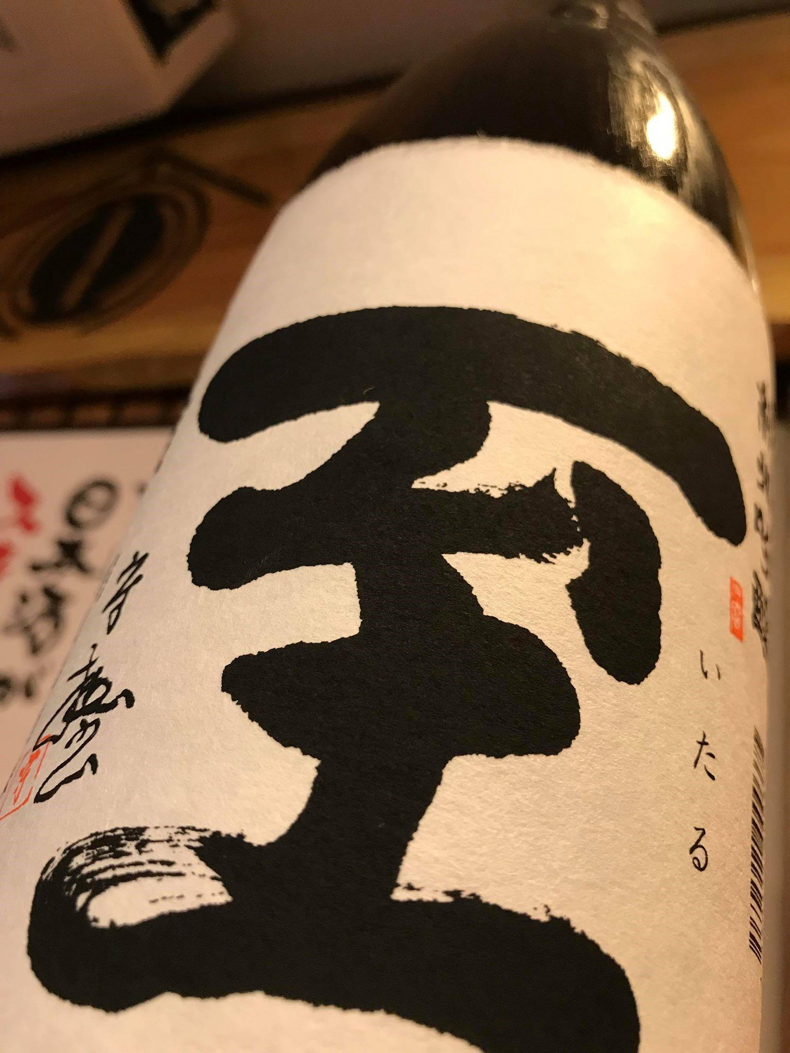 【日本酒】至 純米吟醸 山田錦/越淡麗55 限定 29BY_e0173738_18443470.jpg