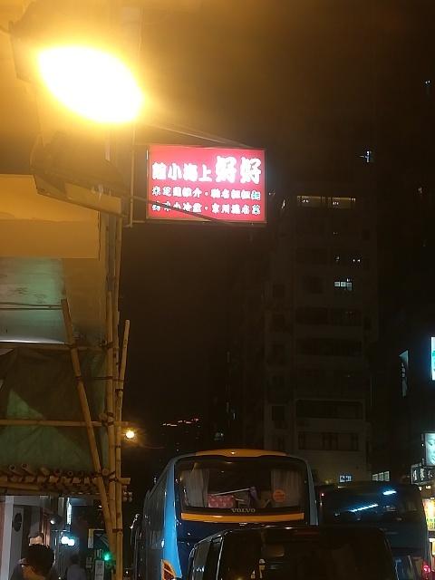 好好上海小館_b0248150_17070430.jpg