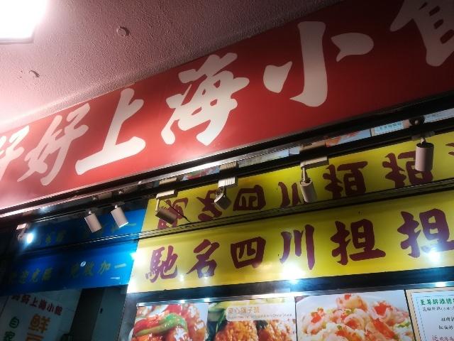 好好上海小館_b0248150_17120577.jpg