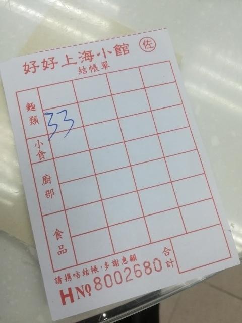 好好上海小館_b0248150_17205434.jpg
