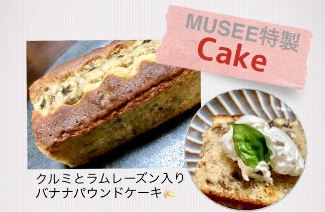 Café de Musee オープン⁈_f0335955_11440848.jpeg
