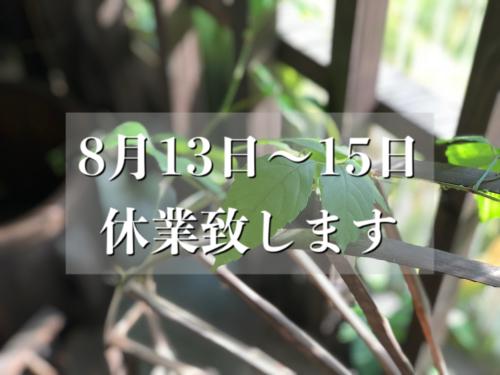 8月13日から15日は休業致します_e0251361_12555360.jpeg