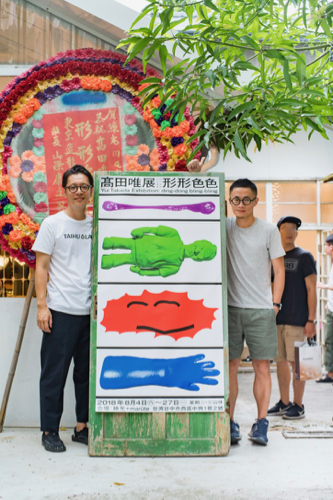 台湾台中 高田唯展「形形色色」その2_b0141474_09225070.jpg