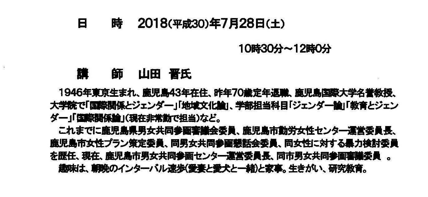 「男性のチャレンジ支援セミナー」 3日目_e0294183_18103618.jpg